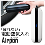 3R-AIRPON 電動空気入れエアポン