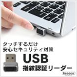 3R-KCUSBFR01 USB指紋認証リーダー