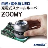 3R-ZOOMY01 紫外線・赤外線搭載 充電式スケールルーペ